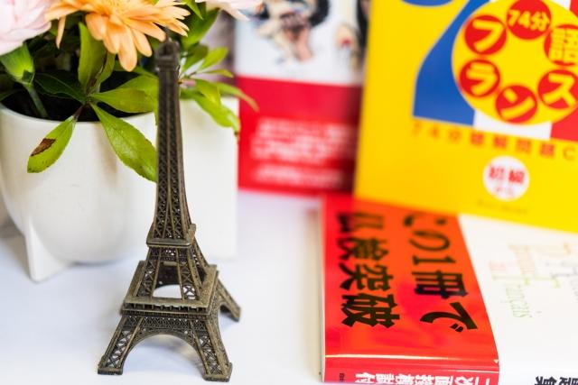 フランス語は難しい・・・そんな人に単語の覚え方を教えます!