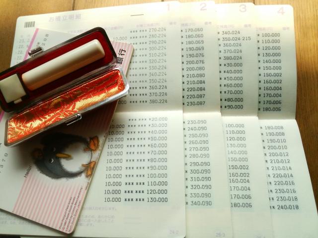 通帳の記帳がいっぱいなったら?その後の手順を簡単解説!