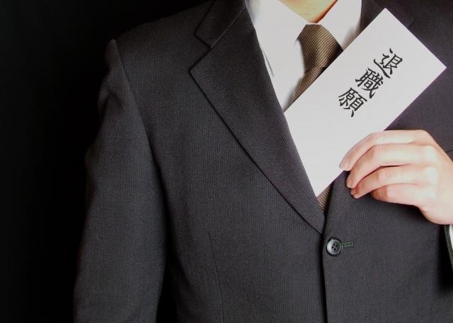 仕事を辞め退職するまでに必要な期間と失業保険について